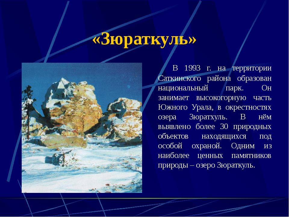 «Зюраткуль» В 1993 г. на территории Саткинского района образован национальны...