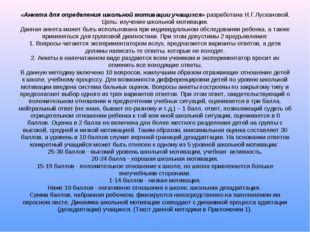 «Анкета для определения школьной мотивации учащихся» разработана Н.Г.Лусканов