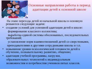 Основные направления работы в период адаптации детей к основной школе На этап