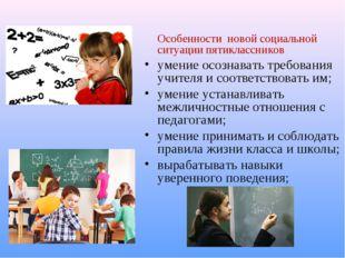 Особенности новой социальной ситуации пятиклассников умение осознавать треб