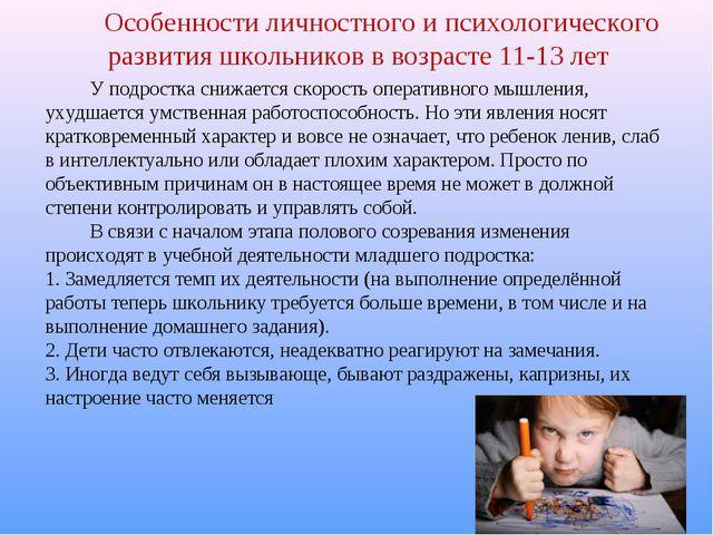 Особенности личностного и психологического развития школьников в возрасте...