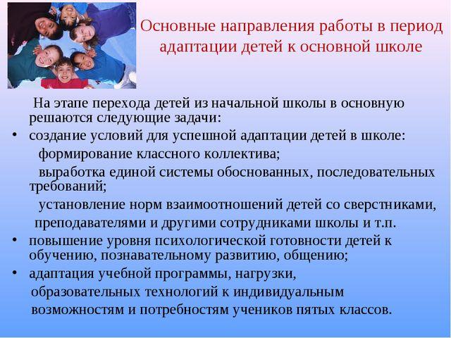 Основные направления работы в период адаптации детей к основной школе На этап...