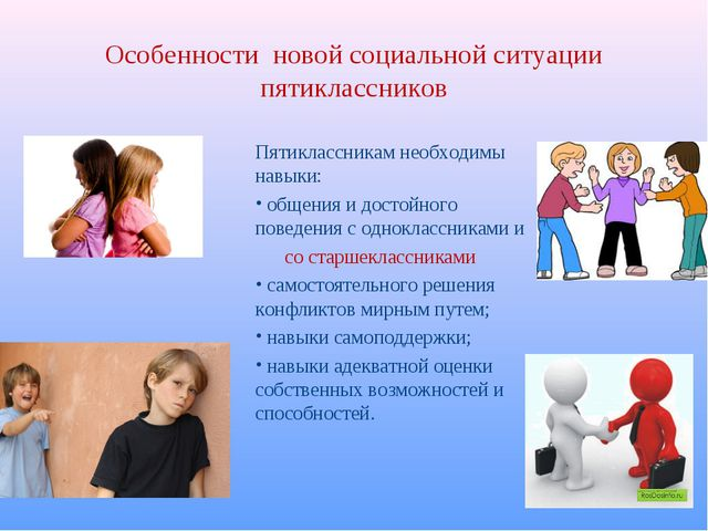 Особенности новой социальной ситуации пятиклассников Пятиклассникам необходим...