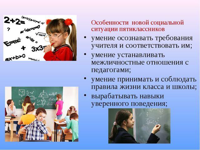 Особенности новой социальной ситуации пятиклассников умение осознавать треб...
