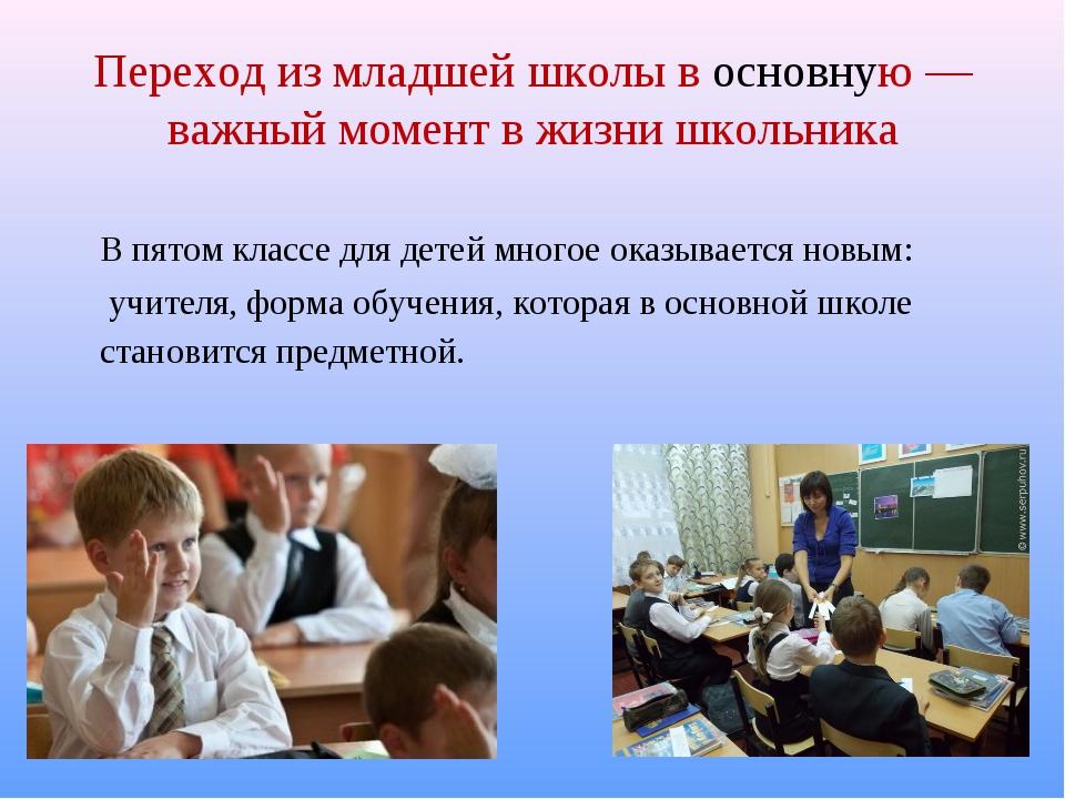 Переход из младшей школы в основную — важный момент в жизни школьника В пятом...