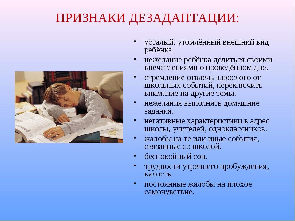 ПРИЗНАКИ ДЕЗАДАПТАЦИИ: усталый, утомлённый внешний вид ребёнка. нежелание реб...