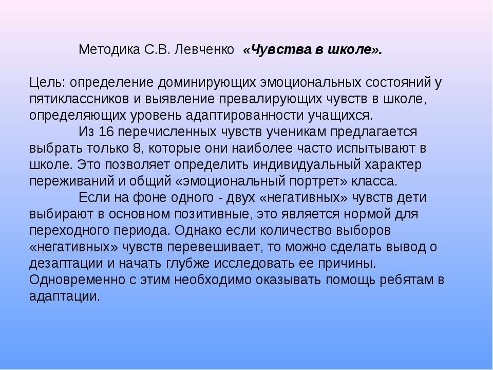 Методика С.В. Левченко «Чувства в школе». Цель: определение доминирующих эмо...