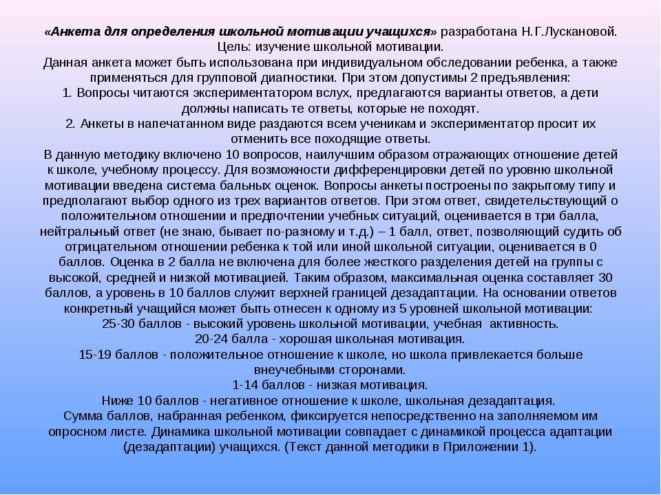 «Анкета для определения школьной мотивации учащихся» разработана Н.Г.Лусканов...