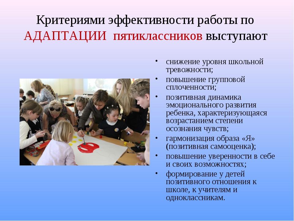 Критериями эффективности работы по АДАПТАЦИИ пятиклассников выступают снижени...