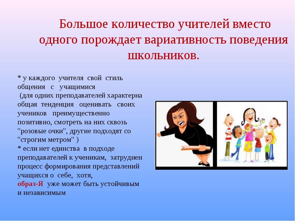 Большое количество учителей вместо одного порождает вариативность поведения...