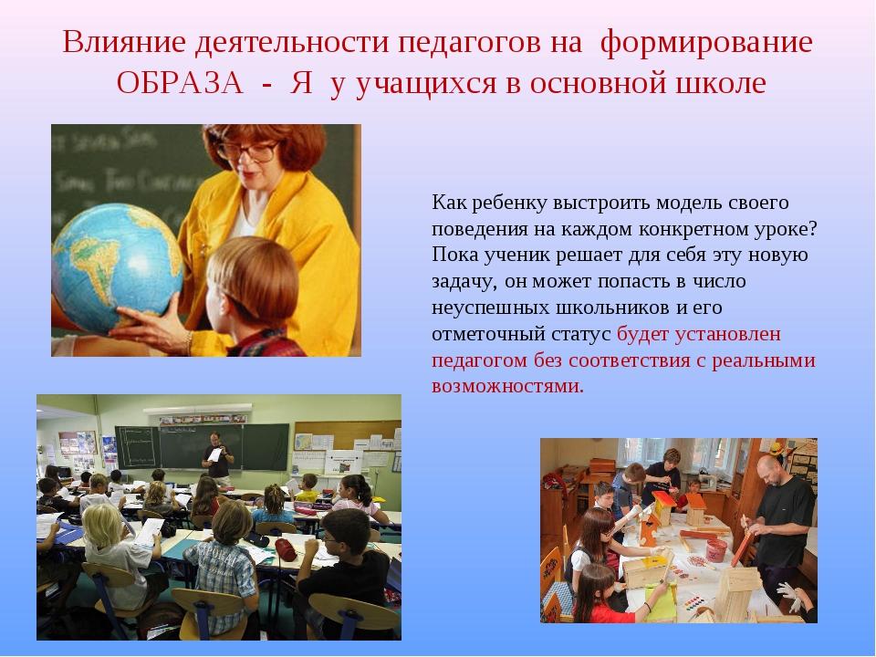 Влияние деятельности педагогов на формирование ОБРАЗА - Я у учащихся в основн...