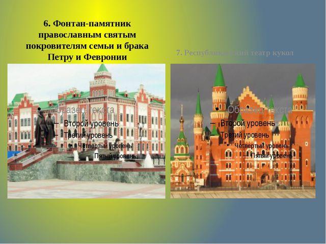6. Фонтан-памятник православным святым покровителям семьи и брака Петру и Фев...
