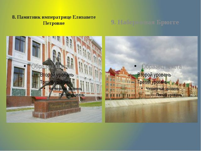 8. Памятник императрице Елизавете Петровне 9. Набережная Брюгге