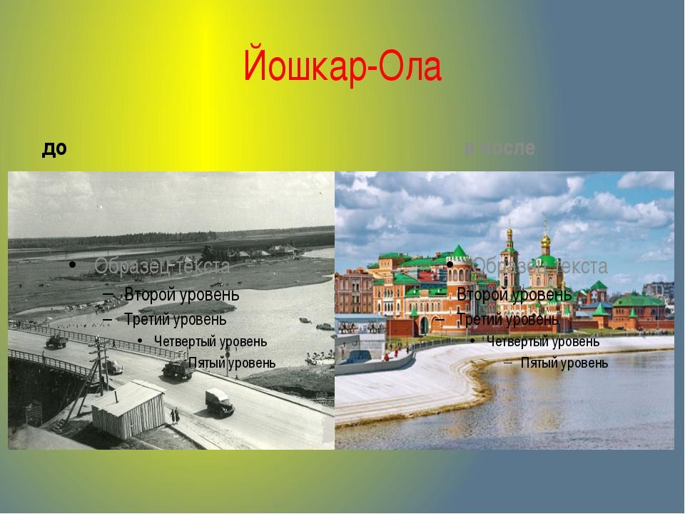 Йошкар-Ола до и после