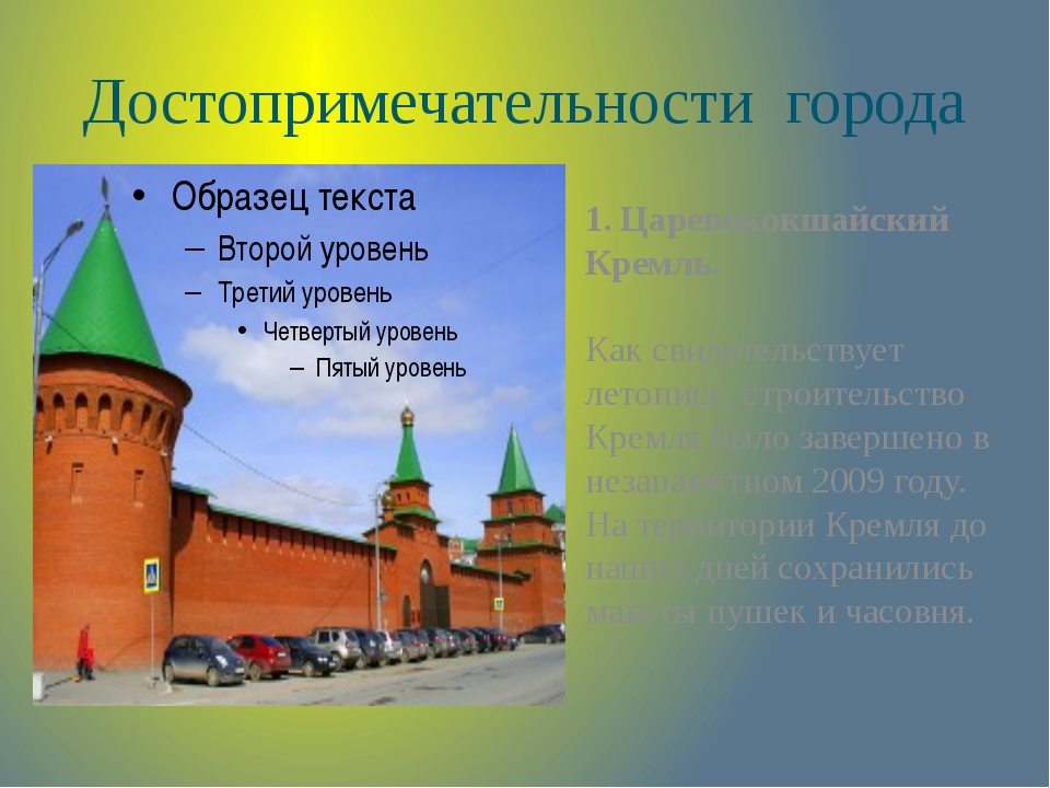 Достопримечательности города 1. Царевококшайский Кремль. Как свидетельствует...