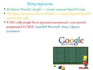 Популярность По версии BrandZ, Google— самый мощный бренд в мире По версии к