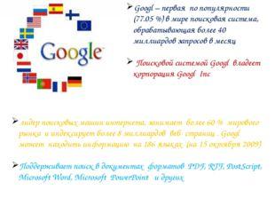 Googl – первая по популярности (77.05 %) в мире поисковая система, обрабатыва
