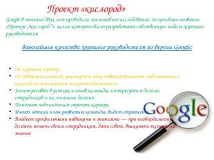 Проект «кислород» Google в течение двух лет проводила масштабное исследование