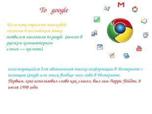 To google Из-за популярности поисковой системы в английском языке появилсяне