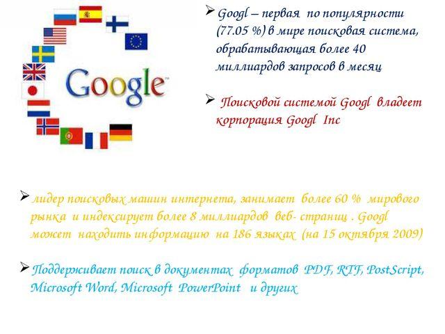 Googl – первая по популярности (77.05 %) в мире поисковая система, обрабатыва...