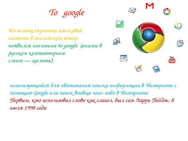 To google Из-за популярности поисковой системы в английском языке появилсяне...