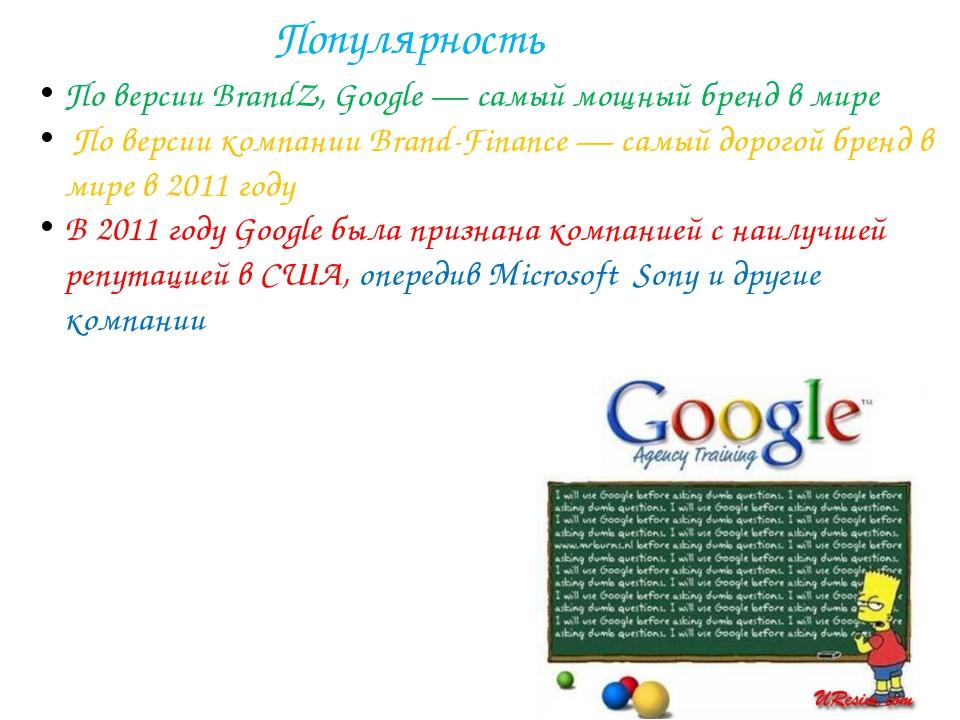 Популярность По версии BrandZ, Google— самый мощный бренд в мире По версии к...