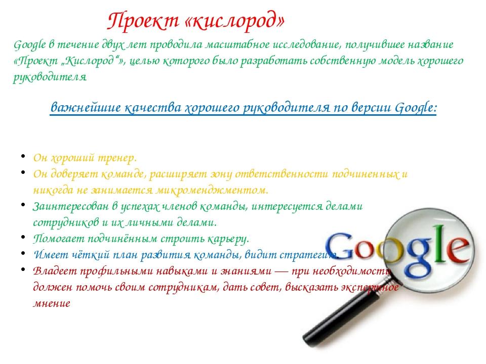 Проект «кислород» Google в течение двух лет проводила масштабное исследование...