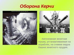Оборона Керчи Автономная зенитная пушка, устанавливаемая на кораблях, на сним