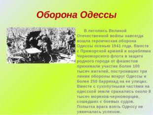 Оборона Одессы Артиллерийский расчёт под Одессой В летопись Великой Отечестве