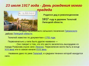 23 июля 1917 года - День рождения моего прадеда Родился дед в революционном 1