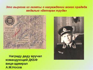 Это вырезка из газеты о награждении моего прадеда медалью «Ветеран труда» Наг
