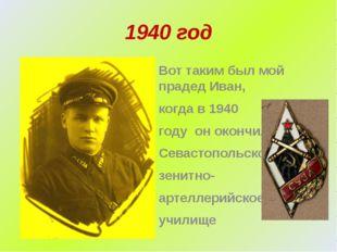 1940 год Вот таким был мой прадед Иван, когда в 1940 году он окончил Севастоп