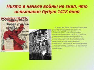 Никто в начале войны не знал, что испытания будут 1418 дней В тот же день был