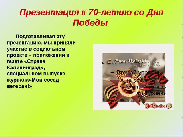 Презентация к 70-летию со Дня Победы Подготавливая эту презентацию, мы принял...