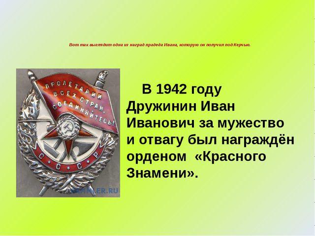 Вот так выглядит одна из наград прадеда Ивана, которую он получил под Керчью...