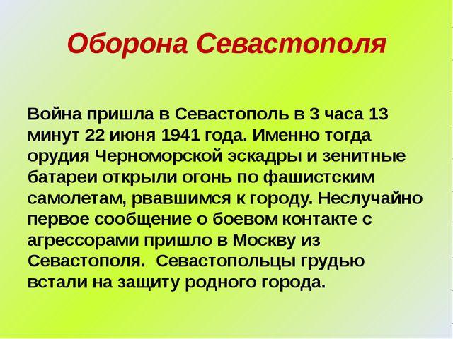 Оборона Севастополя Война пришла в Севастополь в 3 часа 13 минут 22 июня 1941...
