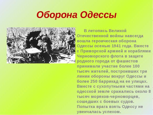 Оборона Одессы Артиллерийский расчёт под Одессой В летопись Великой Отечестве...