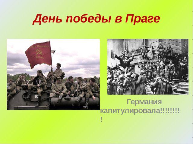 День победы в Праге На Прагу Германия капитулировала!!!!!!!!!