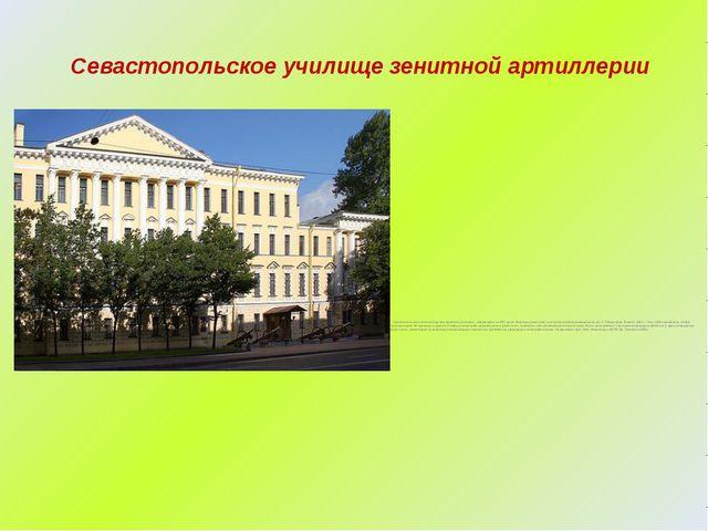 Севастопольское училище зенитной артиллерии Севастопольское зенитное артилле...
