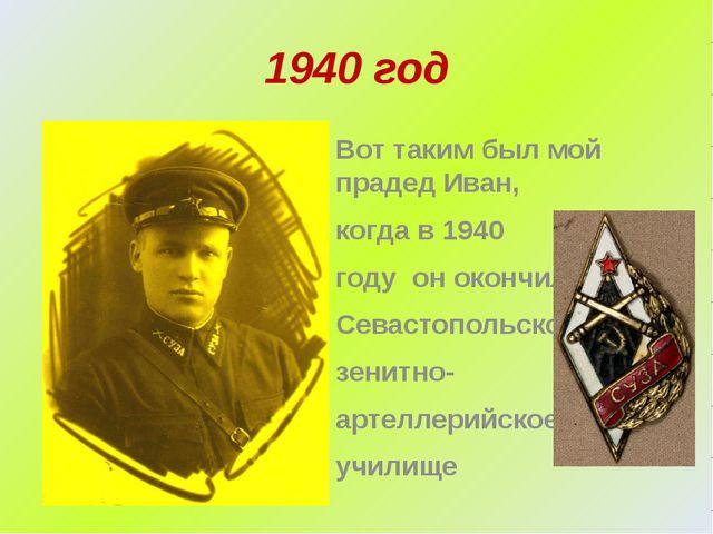 1940 год Вот таким был мой прадед Иван, когда в 1940 году он окончил Севастоп...