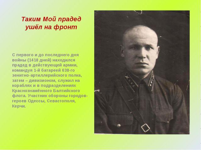 Таким Мой прадед ушёл на фронт С первого и до последнего дня войны (1418 дней...