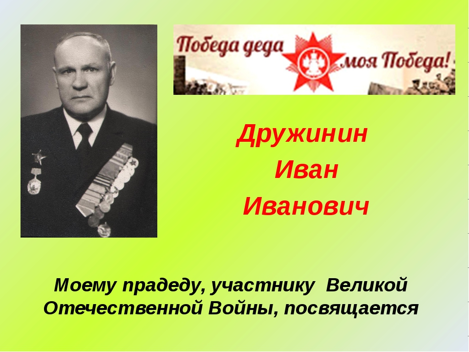 Моему прадеду, участнику Великой Отечественной Войны, посвящается Дружинин Ив...