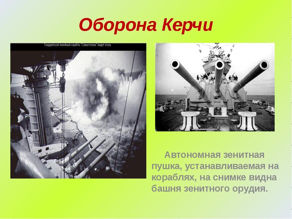 Оборона Керчи Автономная зенитная пушка, устанавливаемая на кораблях, на сним...
