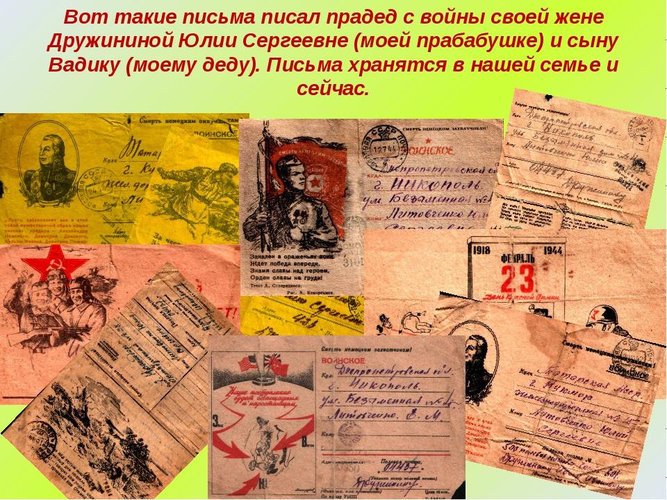 Вот такие письма писал прадед с войны своей жене Дружининой Юлии Сергеевне (м...