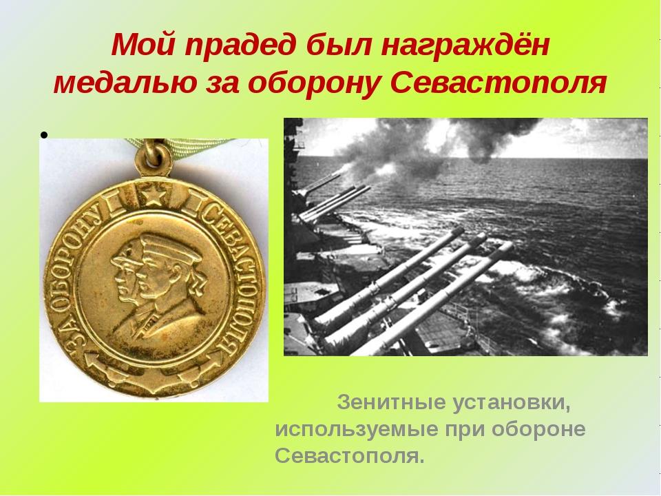 Мой прадед был награждён медалью за оборону Севастополя Зенитные установки, и...