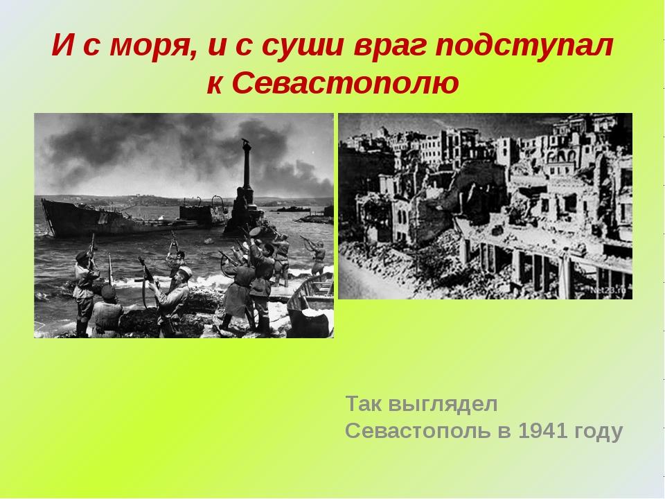 И с моря, и с суши враг подступал к Севастополю Бои под Севастополем Так выгл...