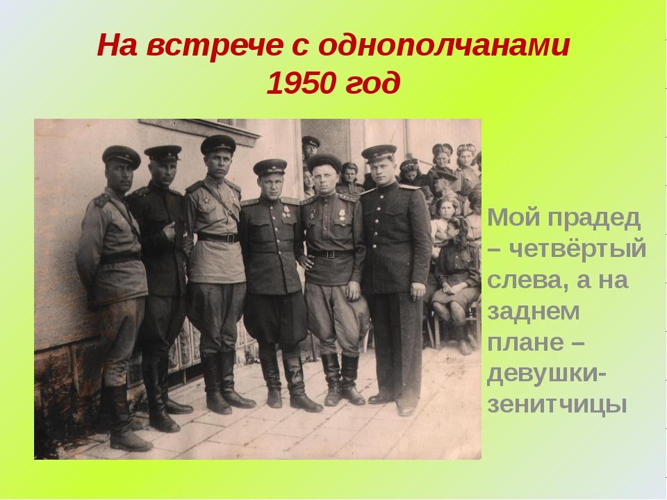 На встрече с однополчанами 1950 год Мой прадед – четвёртый слева, а на заднем...