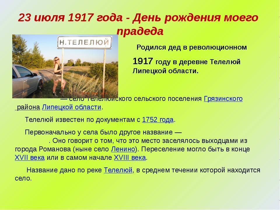 23 июля 1917 года - День рождения моего прадеда Родился дед в революционном 1...