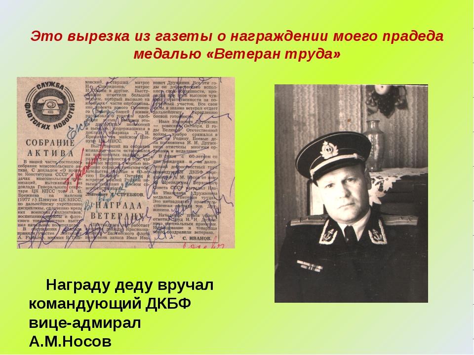 Это вырезка из газеты о награждении моего прадеда медалью «Ветеран труда» Наг...