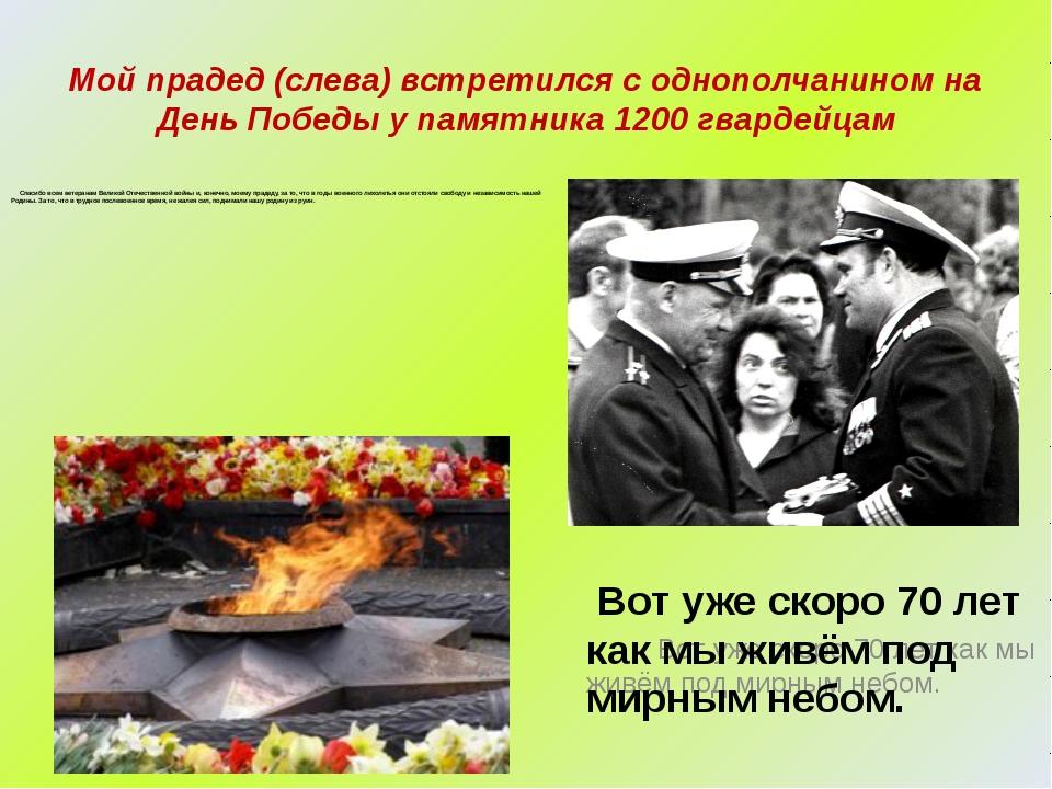 Мой прадед (слева) встретился с однополчанином на День Победы у памятника 120...